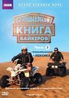 """The Hairy Bikers' Cookbook"" - Russian Movie Cover (xs thumbnail)"