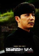 Unalterable - South Korean Movie Poster (xs thumbnail)