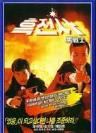 Yi dan qun ying - South Korean Movie Poster (xs thumbnail)