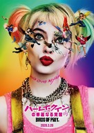 Harley Quinn: Birds of Prey - Japanese Movie Poster (xs thumbnail)