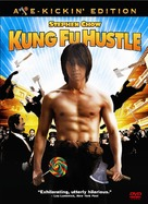 Kung fu - Movie Cover (xs thumbnail)