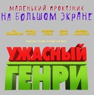 Horrid Henry: The Movie - Russian Logo (xs thumbnail)