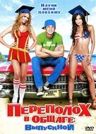 American High School - Russian DVD cover (xs thumbnail)