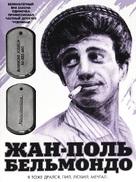 Le magnifique - Russian DVD cover (xs thumbnail)