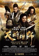 Tian jiang xiong shi - Philippine Movie Poster (xs thumbnail)