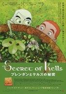 The Secret of Kells - Japanese Movie Poster (xs thumbnail)