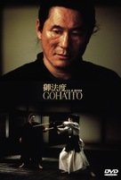 Gohatto - Chinese DVD cover (xs thumbnail)