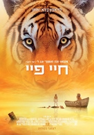 Life of Pi - Israeli Movie Poster (xs thumbnail)