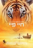Life of Pi - Israeli Movie Poster (xs thumbnail)