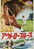 Outlaw Blues - Japanese Movie Poster (xs thumbnail)