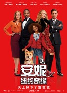 Annie - Chinese Movie Poster (xs thumbnail)