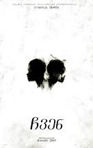 Us - Georgian Movie Poster (xs thumbnail)