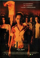 Body Jumper - Thai Movie Poster (xs thumbnail)