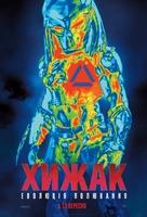 The Predator - Ukrainian Movie Poster (xs thumbnail)