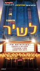 Sing - Israeli Movie Poster (xs thumbnail)