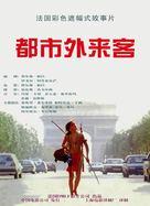 Un indien dans la ville - Chinese Movie Poster (xs thumbnail)