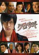 Eiga: Kurosagi - Japanese Movie Poster (xs thumbnail)
