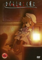 """Higurashi no naku koro ni"" - Japanese DVD movie cover (xs thumbnail)"