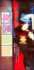 Tung gui mat yau - Hong Kong poster (xs thumbnail)
