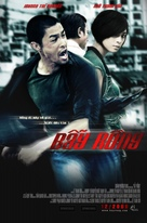 Bay Rong - Vietnamese Movie Poster (xs thumbnail)