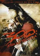 300 - Serbian DVD movie cover (xs thumbnail)