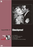 Shockproof - Japanese DVD cover (xs thumbnail)