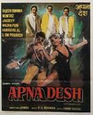 Apna Desh - Indian Movie Poster (xs thumbnail)