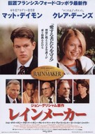 The Rainmaker - Japanese Movie Poster (xs thumbnail)