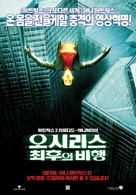 Final Flight Of The Osiris - South Korean poster (xs thumbnail)