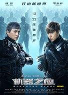Bleeding Steel - Movie Poster (xs thumbnail)