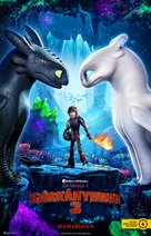 How to Train Your Dragon: The Hidden World - Hungarian Movie Poster (xs thumbnail)