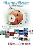 Le premier cri - Hong Kong Movie Poster (xs thumbnail)