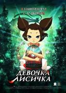 Yeu woo bi - Russian poster (xs thumbnail)