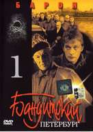 """Banditskiy Peterburg: Baron"" - Russian DVD movie cover (xs thumbnail)"