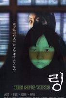 Ring Virus - South Korean Movie Poster (xs thumbnail)
