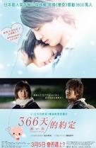 Akai ito - Hong Kong Movie Poster (xs thumbnail)