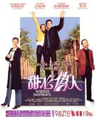 America's Sweethearts - Hong Kong Movie Poster (xs thumbnail)