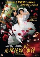 Kirâ vâjinrôdo - Hong Kong Movie Cover (xs thumbnail)