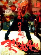 Yau doh lung fu bong - Hong Kong Movie Poster (xs thumbnail)