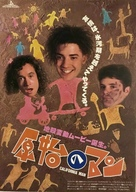 Encino Man - Japanese Movie Poster (xs thumbnail)
