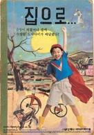 Jibeuro - South Korean Movie Poster (xs thumbnail)