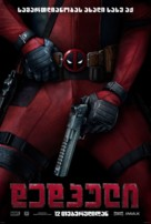 Deadpool - Georgian Movie Poster (xs thumbnail)