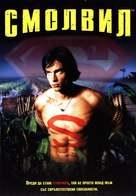 """Smallville"" - Bulgarian Movie Poster (xs thumbnail)"