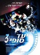 Final Destination 3 - Israeli Movie Poster (xs thumbnail)