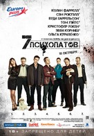 Seven Psychopaths - Russian Movie Poster (xs thumbnail)