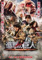Shingeki no kyojin: Zenpen - Japanese Combo poster (xs thumbnail)