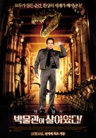 Night at the Museum - South Korean Movie Poster (xs thumbnail)