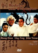 Long men ke zhen - German Movie Cover (xs thumbnail)