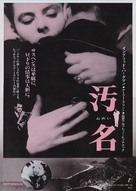 Notorious - Japanese Re-release poster (xs thumbnail)