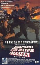 Black Sea Raid - Greek Movie Cover (xs thumbnail)